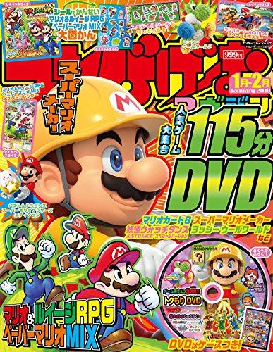 てれびげーむマガジン January 2016 (エンターブレインムック)