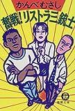 奮戦!リストラ三銃士 (徳間文庫)