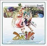 オリジナルサウンドトラック Zwei!!(ツヴァイ)