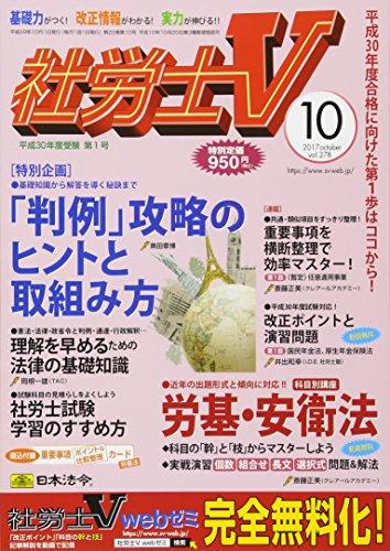 社労士V 2017年 10 月号 [雑誌]