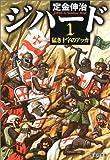 ジハード〈1〉猛き十字のアッカ (集英社文庫)