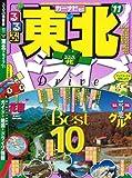 るるぶナビ東北ドライブ'11 (るるぶ情報版 東北 17)
