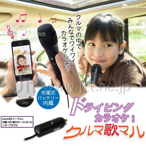 ドライビングカラオケ!クルマ歌マル(マイク1本)クルマの中がカラオケBOXに大変身!ケーブルレスで車内でも使い易い【iPad・iPhone・Android・対応】