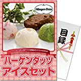 二次会・ゴルフコンペ・ビンゴ景品 パネもく! ハーゲンダッツアイスセット(目録・A4パネル付)