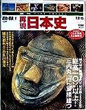 週刊 再現 日本史(1月8.5日合併号)原始・奈良①~238