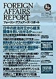 フォーリン・アフェアーズ・リポート2014年2月10日発売号