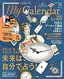 MyCalendar (マイカレンダー) 2019年 7月号 別冊付録「マイカレ暦」7~9月版...