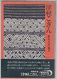 津軽こぎん (1974年)