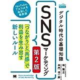 デジタル時代の基礎知識『SNSマーケティング』 第2版 「つながり」と「共感」で利益を生み出す新しいルール(MarkeZine BOOKS)