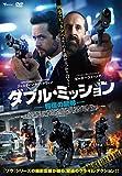 ダブル・ミッション 報復の銃弾[DVD]