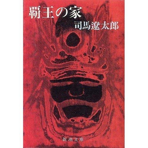覇王の家 (新潮文庫 し 9-25)の詳細を見る