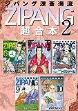 ジパング 深蒼海流 超合本版(2) (モーニングコミックス)