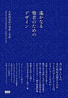 [久保田 晃弘]の遙かなる他者のためのデザイン ―久保田晃弘の思索と実装