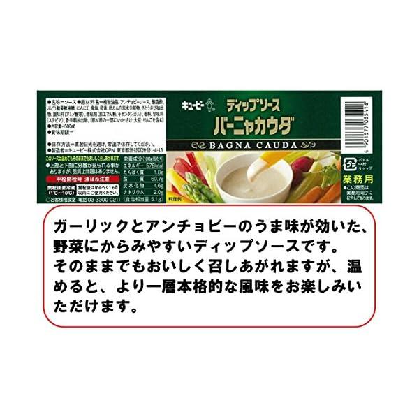キユーピー ディップソース バーニャカウダ 5...の紹介画像2