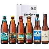 ハワイのビール飲み比べ6本セット【コナビール、アロハビール】6種類専用ギフトボックスでお届け