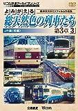 よみがえる総天然色の列車たち第3章3JR篇〈前編〉 奥井宗夫8ミリフィルム作品集 [DVD]