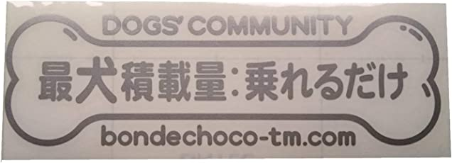 BonDeChoco(ボンデチョコ) ステッカー最犬積載量乗れるだけ