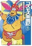 コスモス楽園記1 (扶桑社コミックス)