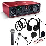 Focusrite フォーカスライト USBオーディオインターフェース Scarlett Solo G3 サクラ楽器オリジナル レコーディングスターターセット