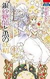 銀砂糖師と黒の妖精 ~シュガーアップル・フェアリーテイル~ 1 (花とゆめCOMICS)