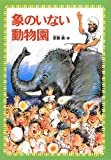 象のいない動物園 (偕成社文庫)
