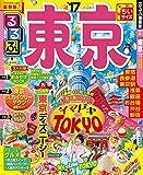 るるぶ東京'17 ちいサイズ (国内シリーズ小型)