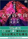 天空の聖山―中国大陸〈下巻〉 (小学館文庫)