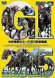 ポニーキャニオン その他 中央競馬GIレース 2015総集編 [DVD]の画像