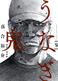 うなぎ鬼 3巻 (ヤングキングコミックス)