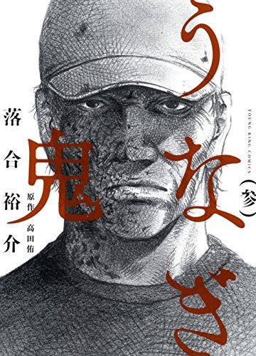 うなぎ鬼 3巻 (ヤングキングコミックス)の詳細を見る