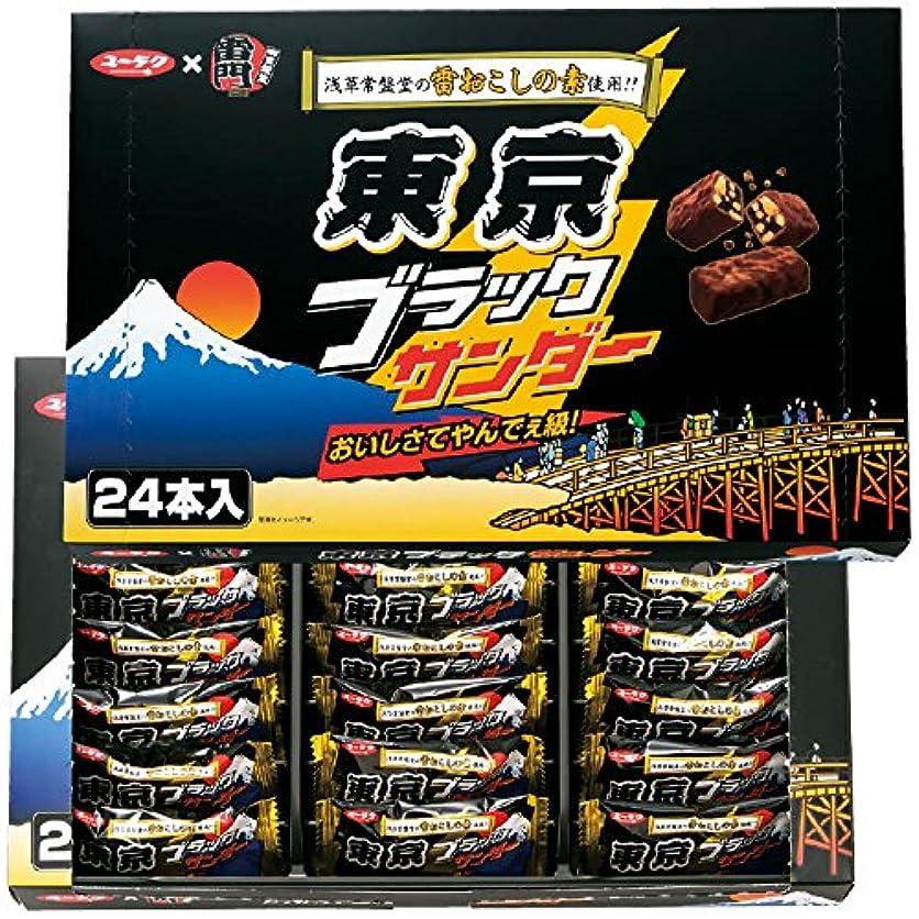 荷物プロポーショナル噴出する東京 土産 東京ブラックサンダー (国内旅行 日本 東京 お土産)