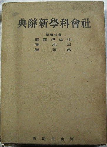 社会科学新辞典