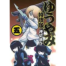 ゆうやみ特攻隊(5) (シリウスコミックス)