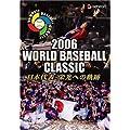 2006 WORLD BASEBALL CLASSIC 日本代表 栄光への軌跡 [DVD]