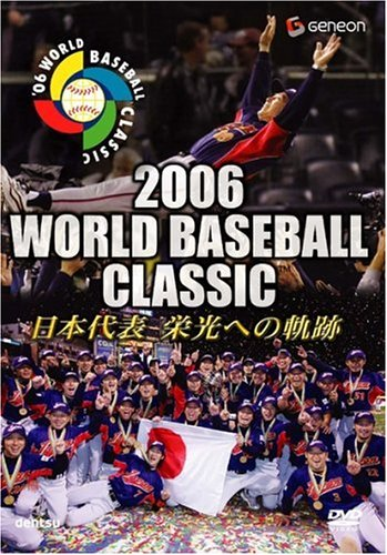 2006 WORLD BASEBALL CLASSIC 日本代表 栄光への軌跡 [DVD]の詳細を見る
