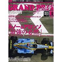 F1グランプリ特集 2006年 06月号 [雑誌]