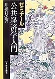 ゼミナール公共経済学入門
