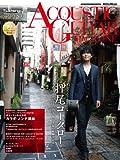 アコースティック・ギター・マガジン (ACOUSTIC GUITAR MAGAZINE) 2012年 06月号 2012 SPRING ISSUE Vol.52 (CD付き) [雑誌] 画像