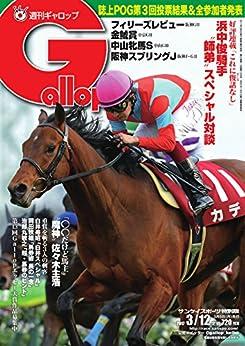 週刊Gallop(ギャロップ) 2017年03月12日号