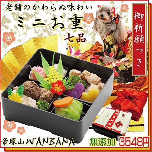 2019年 犬用 犬の おせち 料理 お節 ミニ重 13㎝角...