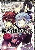 薔薇嬢のキス(9)<薔薇嬢のキス> (あすかコミックスDX)