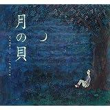 月の貝 (どんぐりえほんシリーズ)
