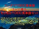 マンガでTOEIC英単語1〜11巻&もふもふTOEIC英単語セット(宝石の国、ブレンド・S、このはな綺譚、干物妹!うまるちゃん、徒然チルドレン、ボールルームへようこそ、セントールの悩み、恋と嘘、はじめてのギャル、メイドインアビス、賭ケグルイ、NEW GAME、進撃の巨人、ヒロアカ、東京喰種、黒バス、ブリーチ、ワンピ、ナルト、ひなこのーと、武装少女マキャヴェリズム、メイドラゴン、亜人ちゃん