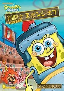 剣闘士 スポンジ・ボブ [DVD]