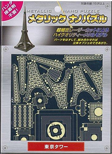 メタリックナノパズル 東京タワー TMN-13