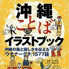 沖縄ことばイラストブック―沖縄の風と優しさを伝える「ウチナーグチ」1577語