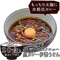 黒カレー伊勢うどんお徳用20食 (粉末スープ付)