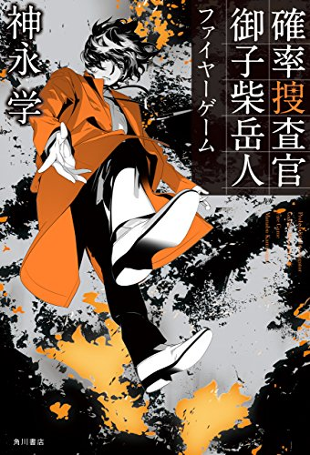 [画像:確率捜査官 御子柴岳人 ファイヤーゲーム (角川書店単行本)]