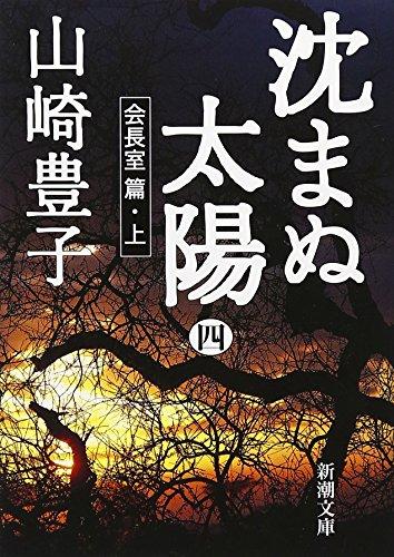 沈まぬ太陽〈4〉会長室篇(上) (新潮文庫)の詳細を見る