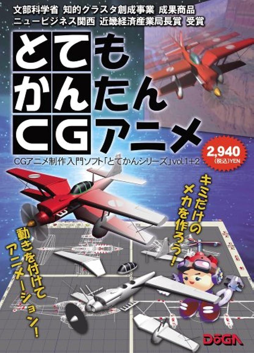 マインド目的旅行代理店CGアニメ制作入門ソフト とてもかんたんCGアニメ